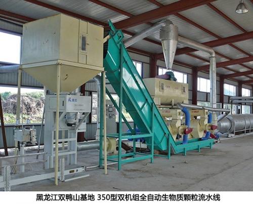 黑龙江双鸭山350型双机组全自动生物质颗粒生产流水线