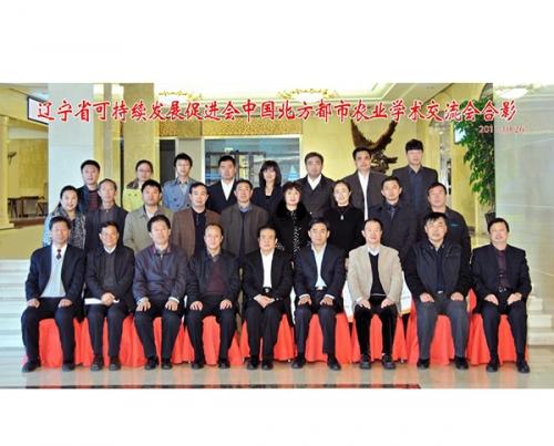 辽宁省可持续发展促进会中国北方都市农业学术交流会合影