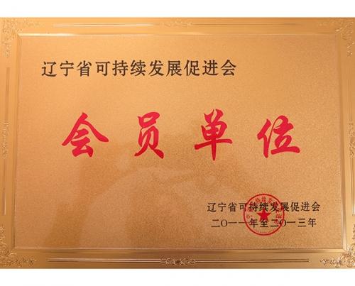 辽宁省可持续发展促进会会员单位