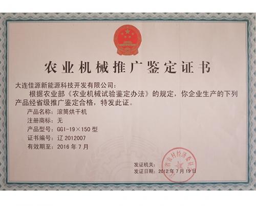 农业机械推广鉴定证书-滚筒烘干机-2012007