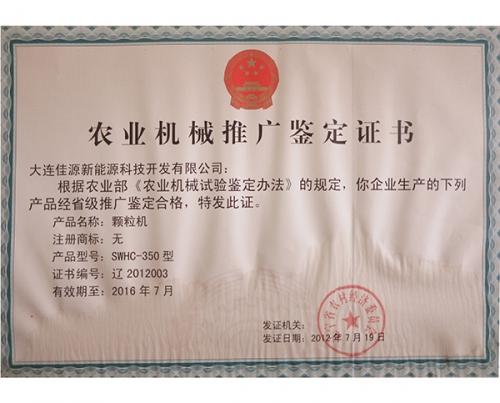 农业机械推广鉴定证书-颗粒机-2012003