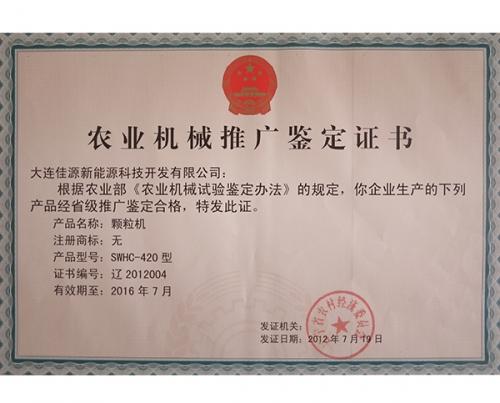 农业机械推广鉴定证书-颗粒机-2012004