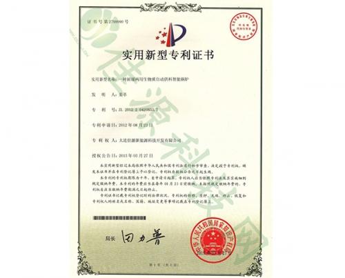 实用新型专利证书-一种橱暖两用生物质自动供料智能锅炉