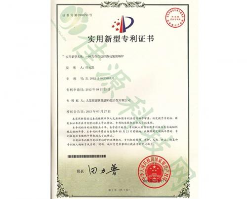 实用新型专利证书-一种具有自动排渣功能的锅炉