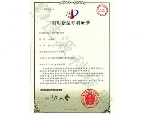 实用新型专利证书-一种颗粒机用环模