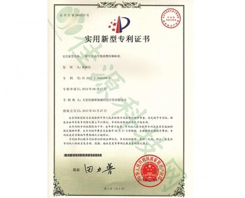 实用新型专利证书-一种全自动生物质燃料颗粒机