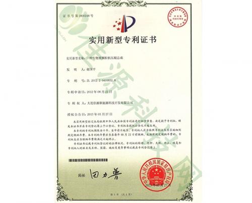 实用新型专利证书-一种生物质颗粒机压辊总成